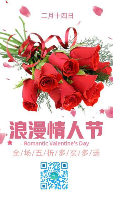 清新简约浪漫情人节优惠海报