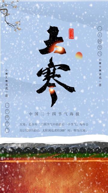 简约大气中国传统二十四节气之大寒 大寒知识普及