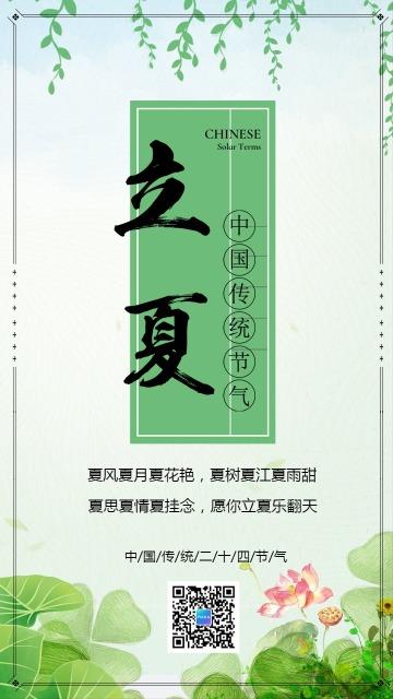 立夏节气文艺简约清新日签海报
