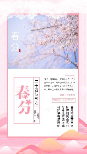 中国风简约春分节气日签海报