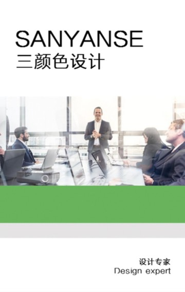 高端企业招商合作活动宣传画册