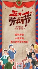 五一劳动节放假通知商家促销活动企业51祝福贺卡劳动节快乐宣传通用模板海报