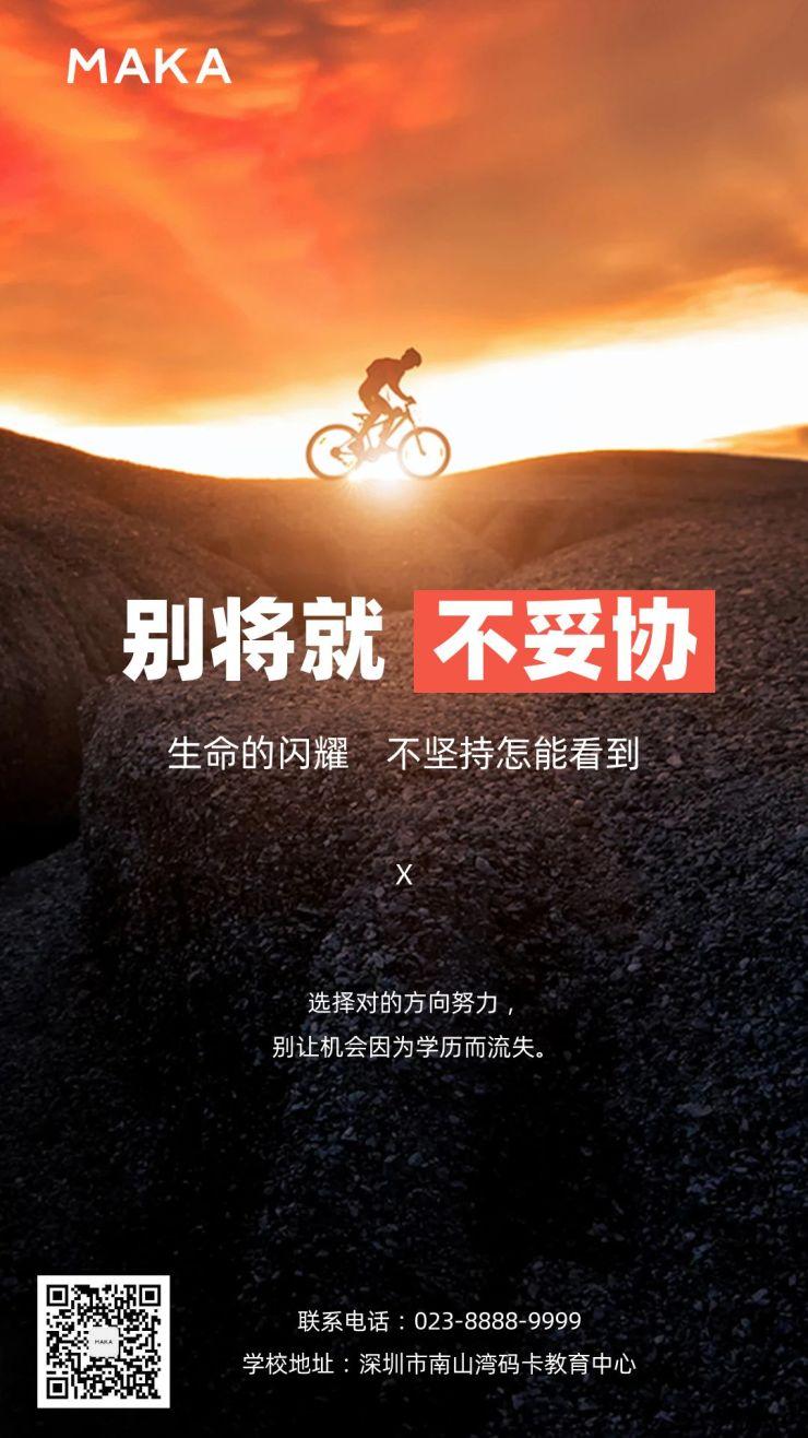 骑车酷炫专升本学历提升激励语录推广手机海报