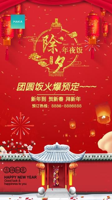 红色中国风年夜饭预订宣传活动 年夜饭促销 商家贺卡 节日祝福