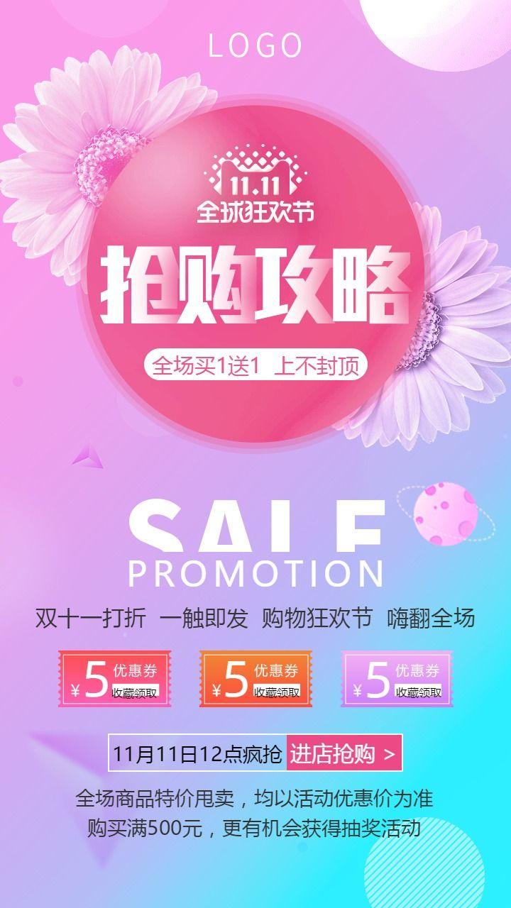 粉色渐变电商双十一促销活动海报模板