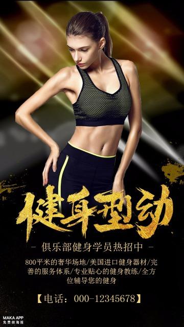 黑色时尚酷炫健身俱乐部海报模板