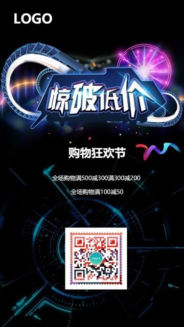 双十一电商炫彩霓虹灯购物促销活动宣传海报
