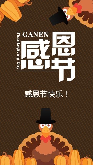 感恩节贺卡感恩节祝福感恩节海报