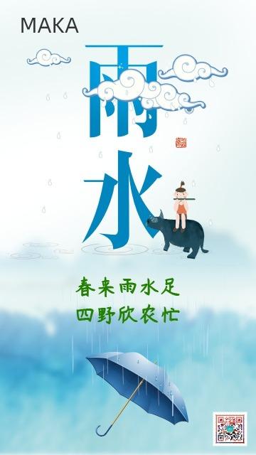 中国风山水水墨雨水节气海报