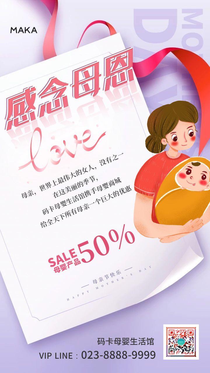紫色简约风格母亲节母婴产品促销海报