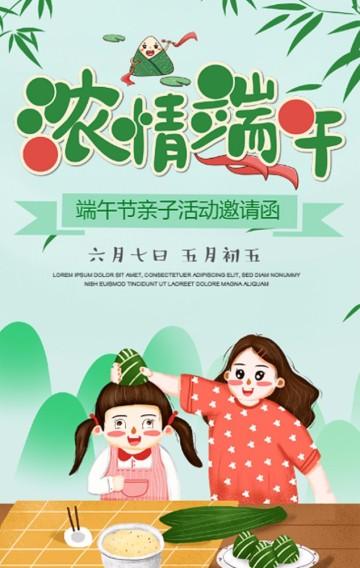 卡通端午节幼儿园包粽子亲子活动邀请函托管班邀请函