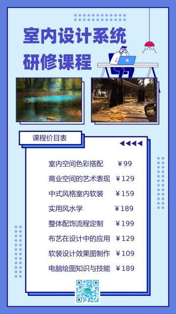 培训班扁平化简约课程招募令宣传招生报名海报
