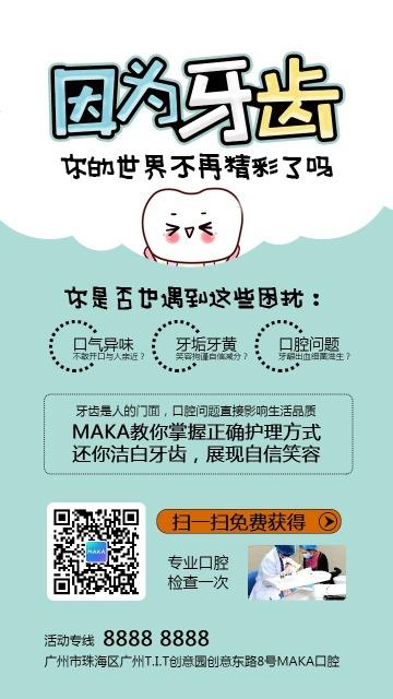 绿色卡通创意口腔医院促销宣传推广海报模板