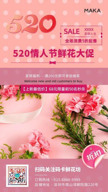 粉色唯美风格520花店促销宣传海报