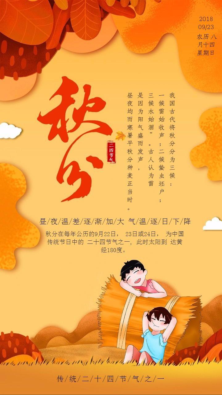 中国传统二十四节气之秋分宣传海报