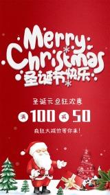 圣诞元旦狂欢 优惠促销海报