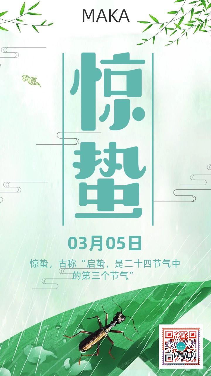 中国风清新惊蛰节气海报