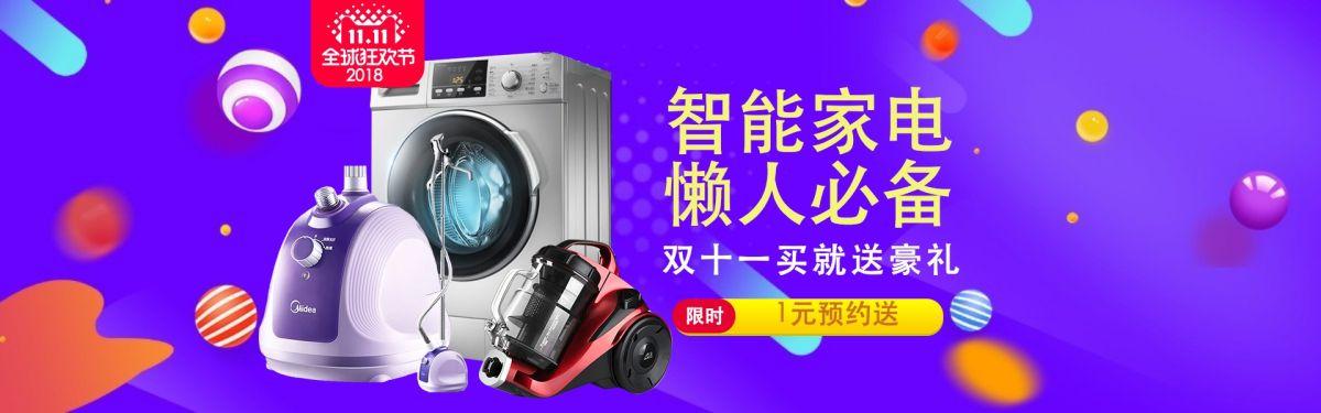 双十一全球狂欢节智能家电电商banner