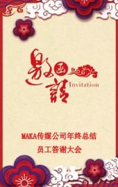 中国风年终总结邀请函/公司活动员工答谢会/简约大气表彰大会