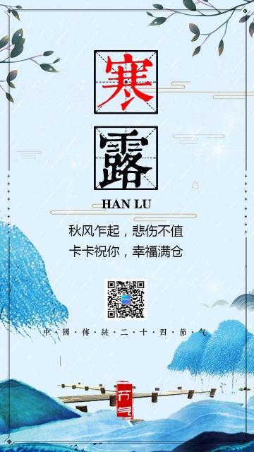 简约文艺传统二十四节气寒露日签海报