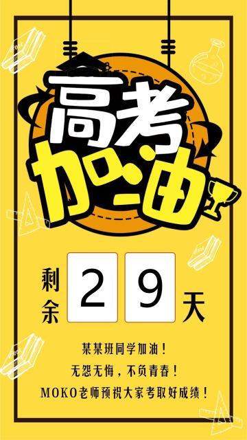 黄色卡通高考倒计时宣传手机海报