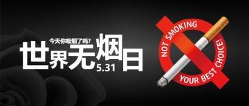 手绘风世界无烟日公众号首图
