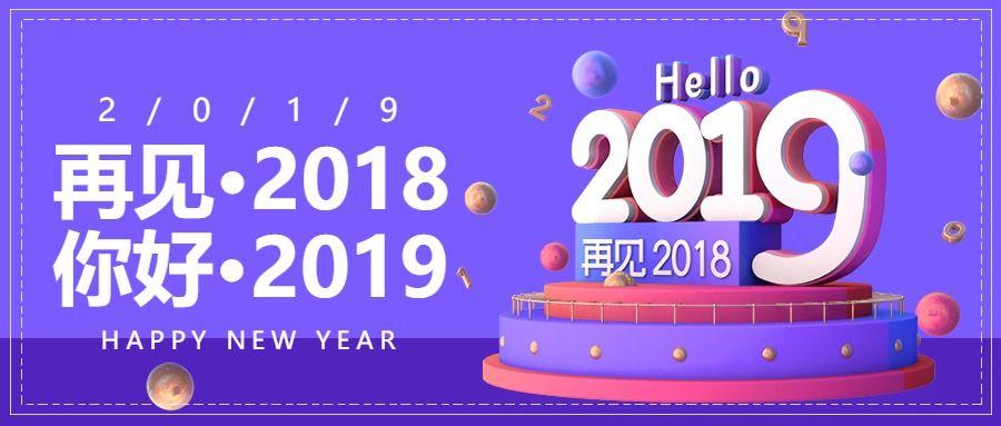 再见2018你好2019年公众号封面大图