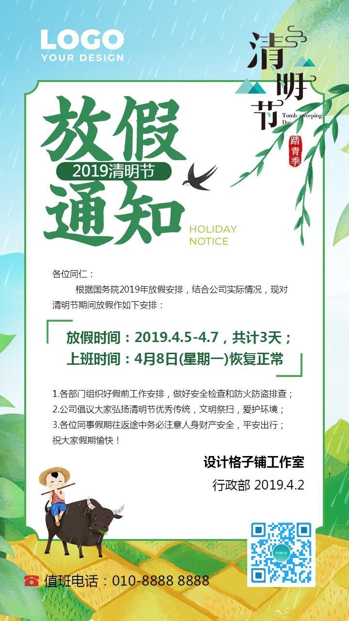清明节放假通知绿色清新插画企业公司通用海报