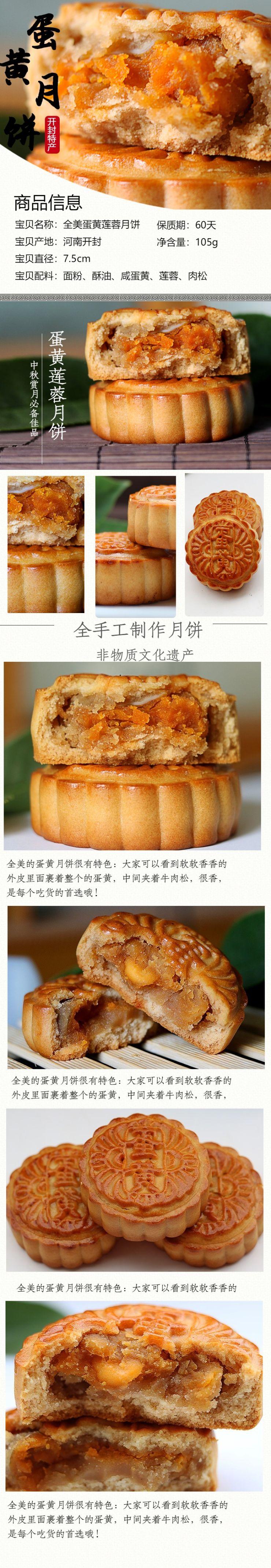 橙色简约大气百货零售零食小吃月饼节日促销电商详情页