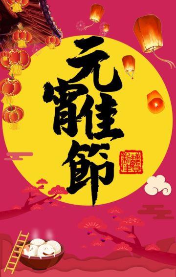 正月十五元宵节个人祝福