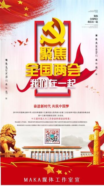 聚焦两会两会精神中国风企业党政宣传海报