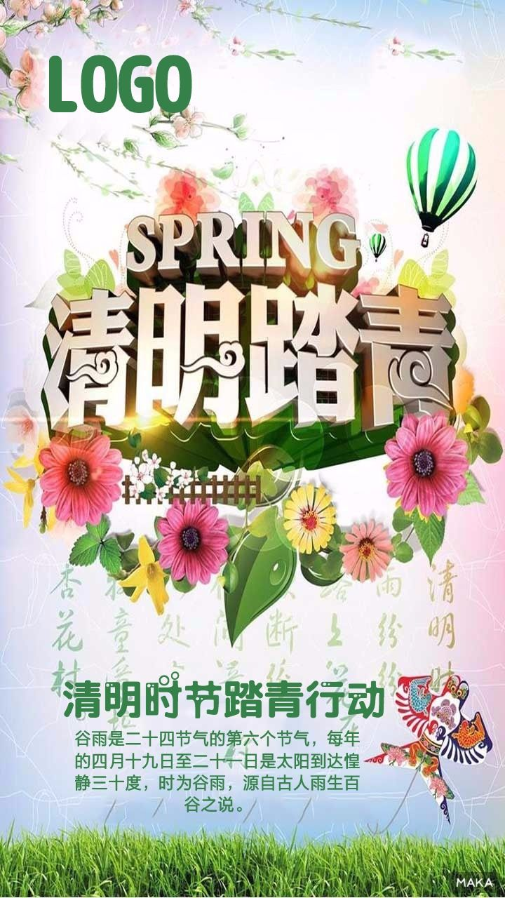 春游清明节宣传