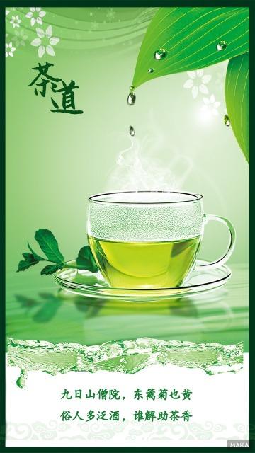 茶文化宣传海报绿色调简约清新风格。