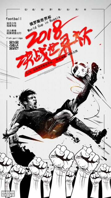 黑白卡通漫画2018俄罗斯世界杯决战世界杯主题海报