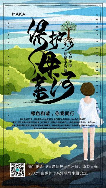 绿色创意手绘插画风格保护母亲河日公益宣传手机海报