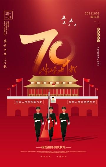 鎏金大气中国红企业国庆节贺卡祝福宣传建国70周年盛典宣传H5