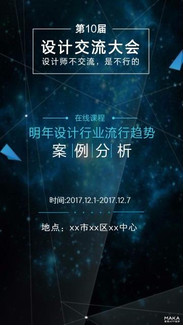 蓝色酷炫设计交流大会宣传海报