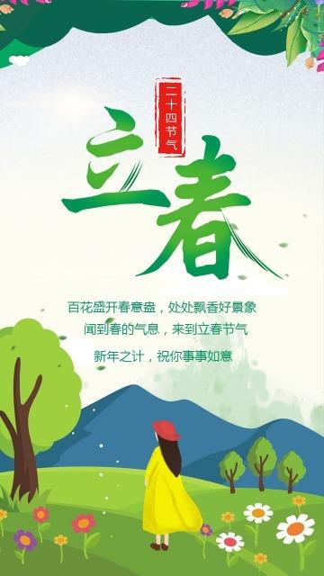 简约清新的立春节气朋友圈配图海报