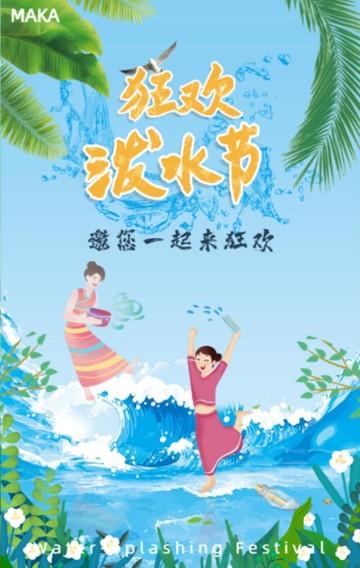 清新手绘风狂欢泼水节邀请函手机H5模版