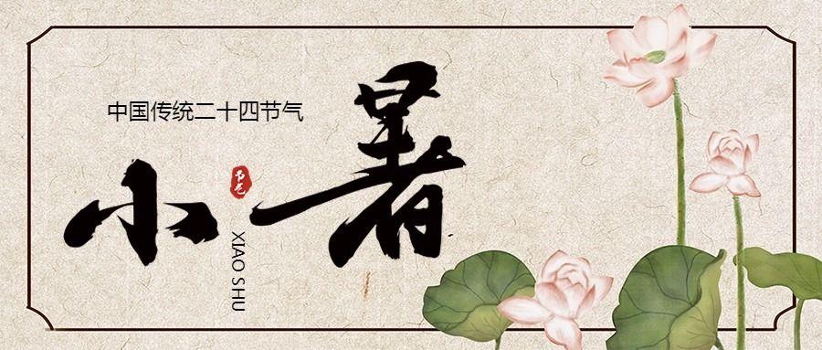 复古中国风小暑节气宣传通用微信公众号封面