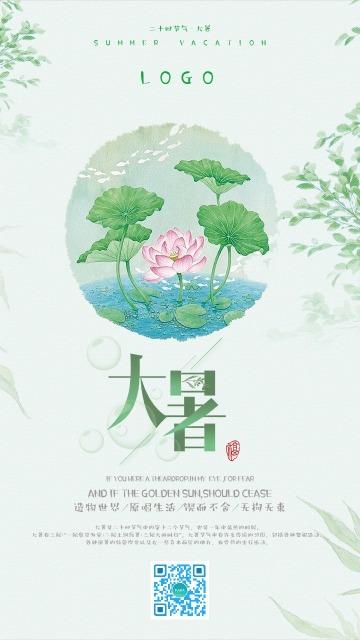 中国风唯美荷花大暑海报