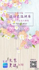 清新文艺艺术时尚交流讲座海报