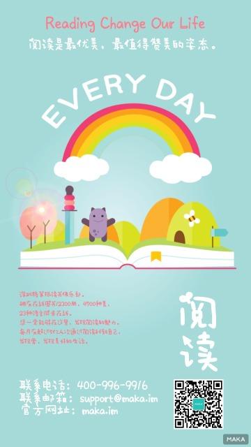 阅读平台/活动/读书会海报