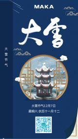 蓝色精美大雪节气海报