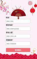 中国风婚礼请柬大红古风