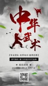 水墨中国风 武术班招生 武术培训  武术招生 跆拳道