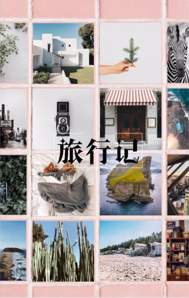 简约小清新文艺旅行记录粉色墙砖H5模板