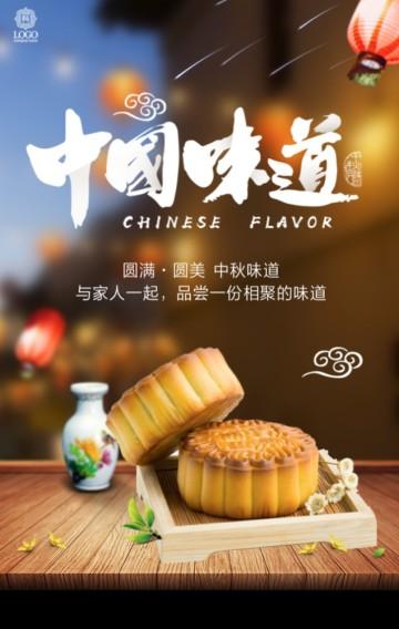 中秋节品牌月饼促销月饼推广月饼·上新尝鲜·中秋月饼