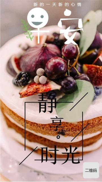 早安日签卡蛋糕店海报朋友圈配图