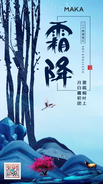 蓝色唯美清新中国风节气霜降海报